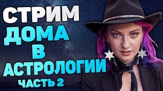 """Стрим """"Дома в Астрологии. Часть 2"""""""