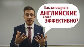 Метод изучения АНГЛИЙСКИХ слов