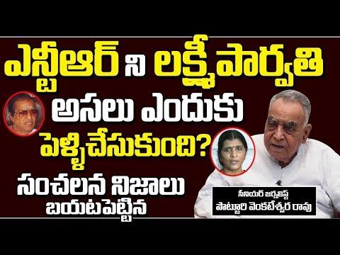 Sr Journalist Potturi Venkateswara Rao About NTR Lakshmi Parvathi Marriage | Sumantv