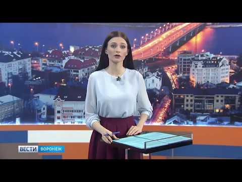 Вести Воронеж 28 02 2019