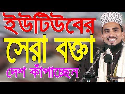 Golam Rabbani Waz  ইউটিউবের সেরা বক্তার ওয়াজ  Bangla Waz 2018 Islamic Waz Bogra