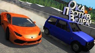 BeamNG Drive | Погоня по гоночному треку и возвращение Оки! Ока против спорткаров!