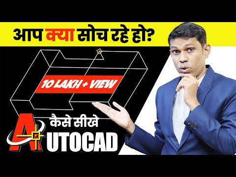 ऑटोकैड सीरीज अब हिंदी में - LECTURE - 1  | AUTO-CAD IN HINDI || Auto-CAD Tutorials