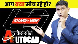 ऑटोकैड सीरीज अब हिंदी में - LECTURE - 1  | AUTO-CAD IN HINDI