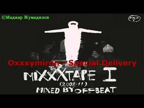 Клип Oxxxymiron - Special Delivery