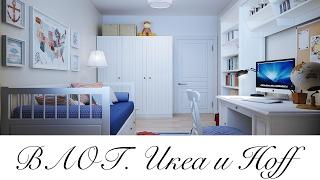ВЛОГ. Поездка в IKEA и Hoff. Всё для уюта :)(Пройдемся по магазинам? Моя поездка в Ikea и Hoff. Выбираю всё для обустройста детского уголка и домашнего уюта..., 2017-02-15T08:10:16.000Z)