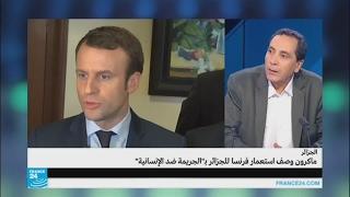 عن الجدل الذي أثارته تصريحات ماكرون حول الاستعمار الفرنسي للجزائر