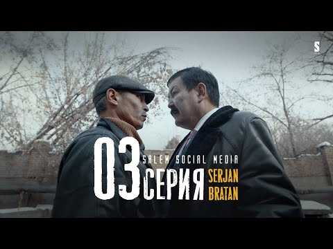 Найдем этих беспредельщиков! | Serjan Bratan | 3 серия