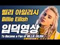 Lagu 이 세상 힙이 아니다! | 빌리 아일리시 입덕 영상