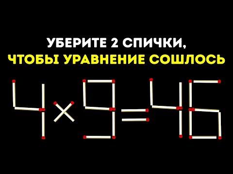 13 Спичечных Головоломок,