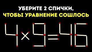 13 Спичечных Головоломок, с Которыми Справятся Только Великие Умы