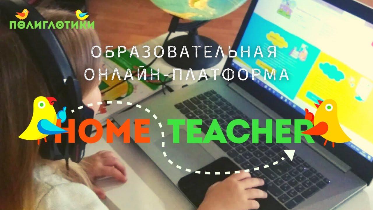 HomeTeacher - образовательная онлайн-платформа от Полиглотиков