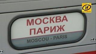 Поезд Москва -- Берлин -- Париж совершил 500-й рейс
