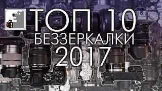 Топ 10 от ТОПтыгина: Лучшие Беззеркалки