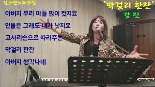김소연노래교실 가수 강진