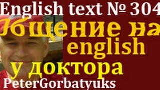 Английский текст, № 304, общение на английском, у врача