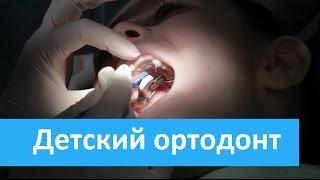 Детский стоматолог - ортодонт. Медсемья о детском  стоматологе -  ортодонте.(, 2015-08-19T13:33:35.000Z)