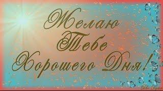Видео Открытка 2017🌺🌺🌺Желаю Тебе Хорошего Дня!🌺🌺🌺(, 2017-04-20T20:33:18.000Z)