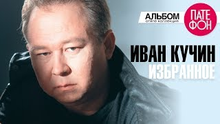 Иван Кучин - Избранное (Лучшие песни)