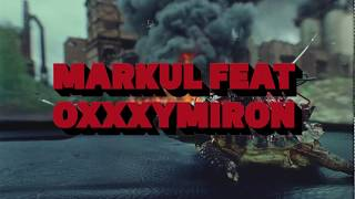 Markul feat Oxxxymiron   TEASER (RapАrchive.соm)