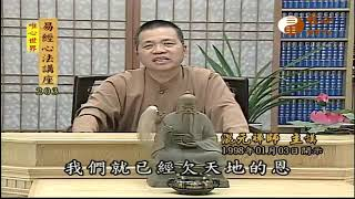 八正道之正業(一)【易經心法講座203】| WXTV唯心電視台