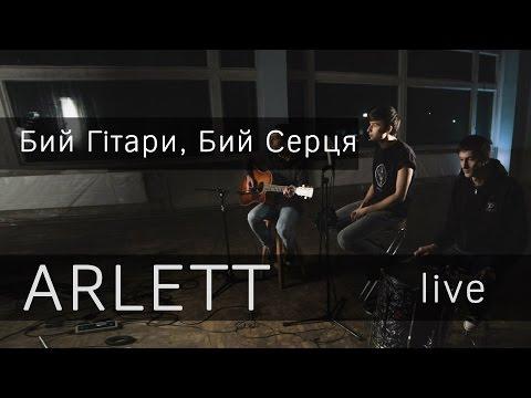 ARLETT - Бий
