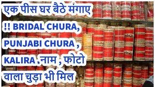 1000 वाला चुड़ा 100 मे खरीदे !! !! #Bridal Chura !! #Punjabi #Chura !! #Kalira Collection !!