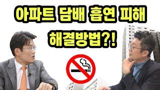 아파트 담배 흡연 피해 어떻게 해결하면 좋을까? | 금…