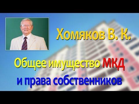 видео: Общее имущество МКД и права собственников