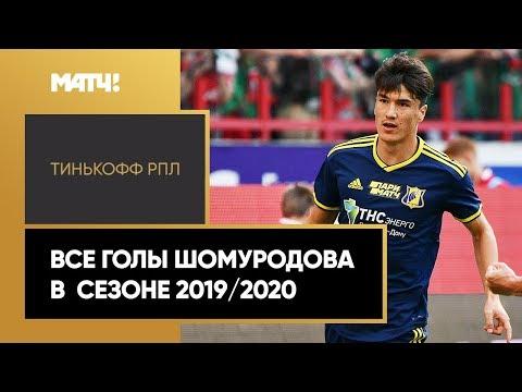 Все голы Элдора Шомуродова в сезоне 2019/2020 Тинькофф РПЛ