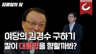 [김광일의 입] ep53. 더불어민주당은 왜 '김경수 구하기'에 목숨 거나?(feat.댓글 조작)