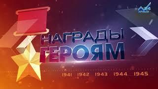 Награды героям. Орден Ленина, Орден Красного Знамени