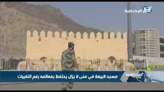 مسجد البيعة لايزال يحتفظ بمعالمه رغم التغيرات