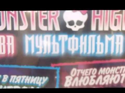 """Диск MONSTER HIGH 2 Мультфильма """"Крик в пятницу вечером"""" и """"От чего монстры влюбляются?"""""""
