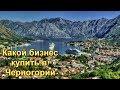 Какой готовый бизнес можно купить в Черногории