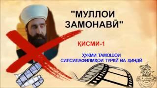 ХУКМИ ТАМОШОИ ФИЛМИ МУЛЛОИ ЗАМОНАВИ, КИСМИ-1. (ХИДОЯТ)
