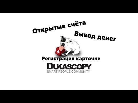 Как открыть счет в Dukascopy, открыть карточку и как вывести деньги с Dukascopy!
