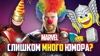 ПОЧЕМУ ЮМОР УБИВАЕТ КИНОВСЕЛЕННУЮ MARVEL? (DC - мрачный, а Marvel - весёлый?)
