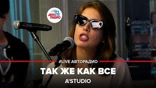 A'Studio – Так Же Как Все  (#LIVE Авторадио)