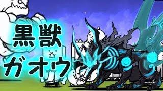 極ネコ祭ガチャ限定超激レアとして追加されたキャラ 第3を超えるレベル...