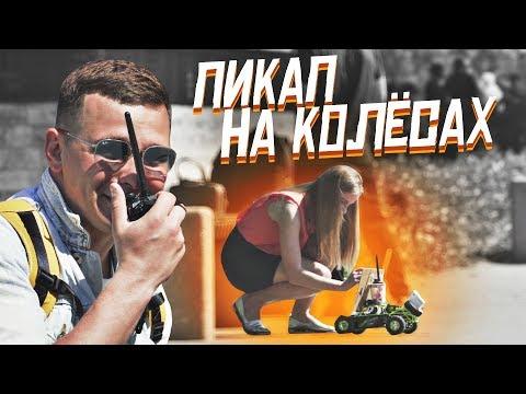 ПИКАП ПРАНК - МАШИНА ЛЮБВИ / Самый оригинальный пикап от Vjobivay