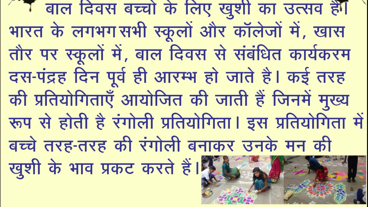 bal divas बाल दिवस children s day essay in hindi  bal divas बाल दिवस children s day essay in hindi