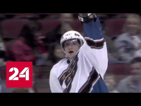 Овечкин стал автором лучшего гола за всю историю НХЛ - Россия 24