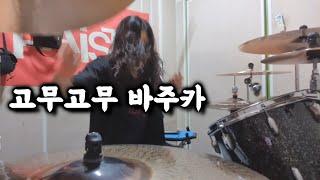 원피스 루피 테마 드럼 커버