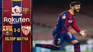 3 03 2021 Барселона Севилья Кубок Испании 20 21 Обзор матча Голы и опасные моменты
