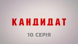 Кандидат. 10 серія