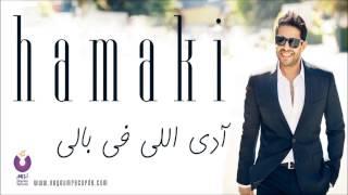 Hamaki - Ady Elly Fe Baly (Bonus Track) / حماقي - آدي اللي في بالي