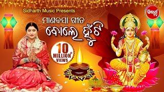 BOLE HUNTI (MANABASA GURUBAR GITA)ମାଣବସା ଗୁରୁବାର ଗୀତ-ବୋଲେ ହୁଁ ଟି || Namita Agrawal | Sidharth TV