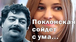 Дмитрий Быков:Поклонская сходит с ума....