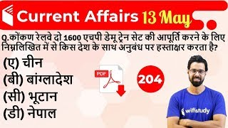 5:00 AM - Current Affairs Questions 13 May 2019 | UPSC, SSC, RBI, SBI, IBPS, Railway, NVS, Police